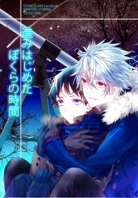 Susumihajimeta Bokura no Jikan - Neon Genesis Evangelion dj manga