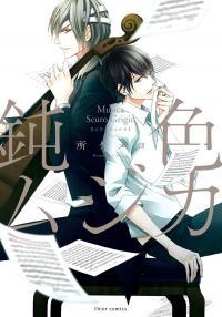 Nibiiro Musica manga