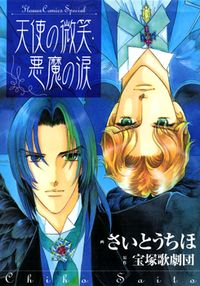 Tenshi No Hohoemi, Akuma No Namida manga