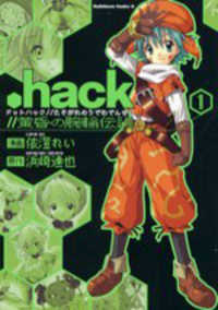 .hack//legend Of Twilight