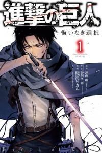 Shingeki No Kyojin Gaiden - Kuinaki Sentaku