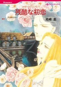 Zankoku Na Hatsukoi manga