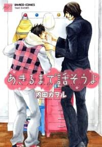 Akiru Made Hanasou Yo manga