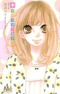 Asterisk (anemori Kana) manga