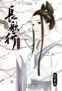 Chang Ge Xing Manhua