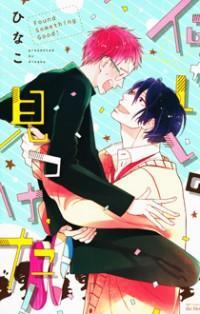Nani Ka Ii No Mitsuketa! manga