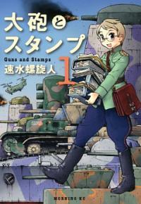 Taihou to Stamp Manga