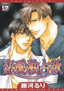 Renai Dokusenyoku manga