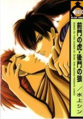 Zenmon no Tora Koumon no Okami manga