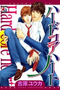 Hard Core Heart manga