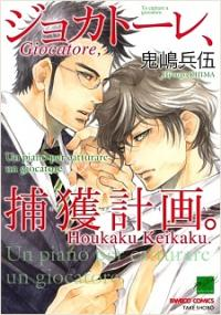 Giocatore, Hokaku Keikaku manga