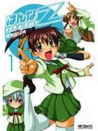 Hanna of the Z manga