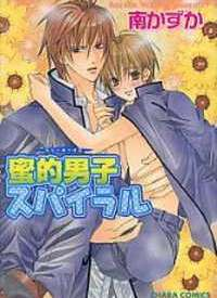 Honey Boys Spiral manga