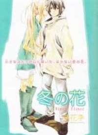Fuyu no Hana manga