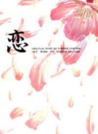 Koi manga