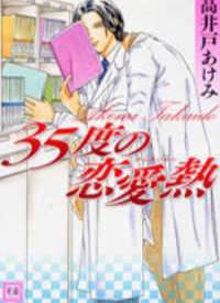 35 Degrees Fahrenheit of Love manga