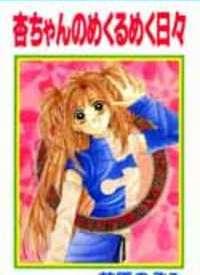 Ann-chan no Mekurumeku