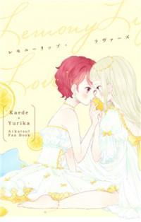 Aikatsu! Dj - Lemonylip Lovers