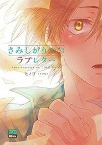 Samishigariya no Love Letter manga