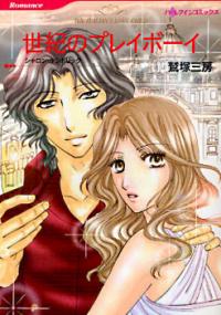 Seiki No Playboy