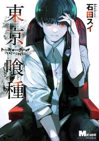Tokyo Ghoul: Redrawn