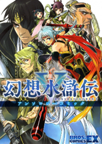 Gensou Suikoden V - Anthology Comic