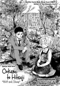 Ookami to Hitsuji manga