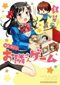Otonari-san Game