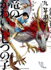 The Dragon's Seven Adorable Children
