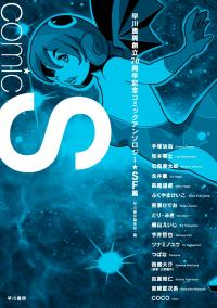 Comic S ─ Hayakawa Publishing 70th Anniversary Comic Anthology [Sci-Fi] Edition