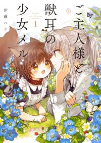 Goshujin-sama to Kemonomimi no Shoujo Meru