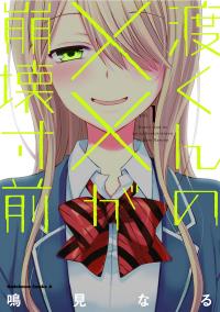 Watari-kun no ×× ga Houkai Sunzen