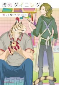 Koketsu Dining manga