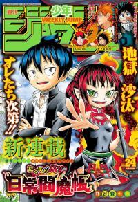 Takuan and Batsu's Daily Demon Diary