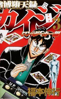 Tobaku Datenroku Kaiji: One Poker Hen