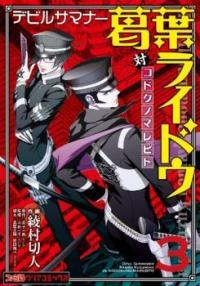 Shin Megami Tensei: Devil Summoner - Kuzunoha Raidou Tai Kodokuno Marebito