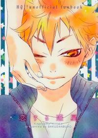 Haikyuu!! - Planet in Love (Doujinshi) manga