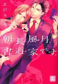 Asanaga Fuugetsu, Shodouka Desu. manga