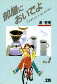 Uchi ni Oide yo (HARA Hidenori)