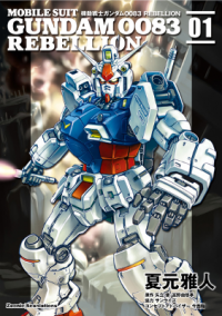 Kidou Senshi Gundam 0083 Rebellion manga