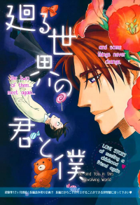 Mawaru Sekai no Kimi to Boku(NAONO Bohra) manga