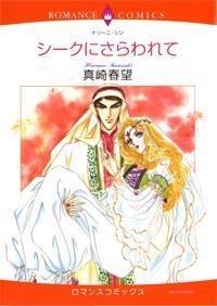 Sheikh Ni Sarawarete manga
