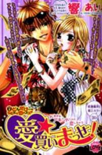 Ai Kaimasee! manga