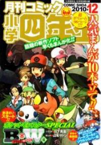 Pokemon Special: Black & White manga