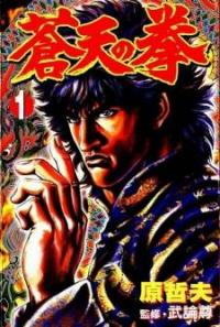 Fist of the Blue Sky manga