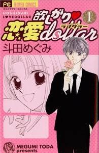 Hoshigari Love Dollar manga