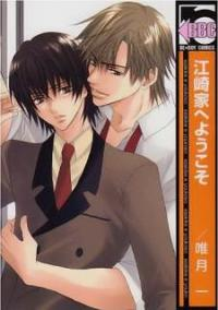Ezakike e Youkoso manga