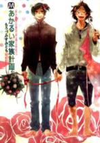 Akarui Kazoku Keikaku (MOROZUMI Sumitomo) manga