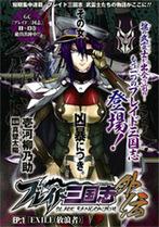 Blade Sangokushi Gaiden