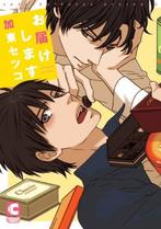 Otodoke Shimasu manga